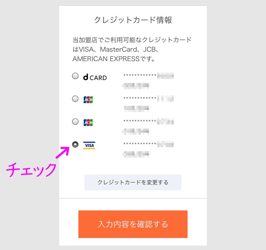 ステップ3:イオンカードを登録したd払いで買い物する5