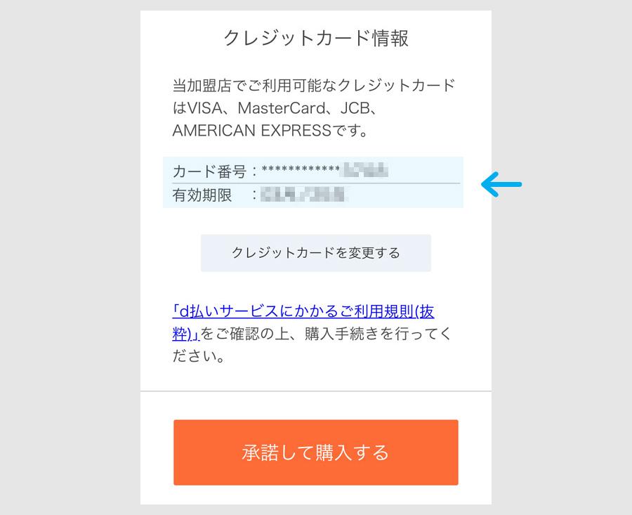 ステップ3:イオンカードを登録したd払いで買い物する6