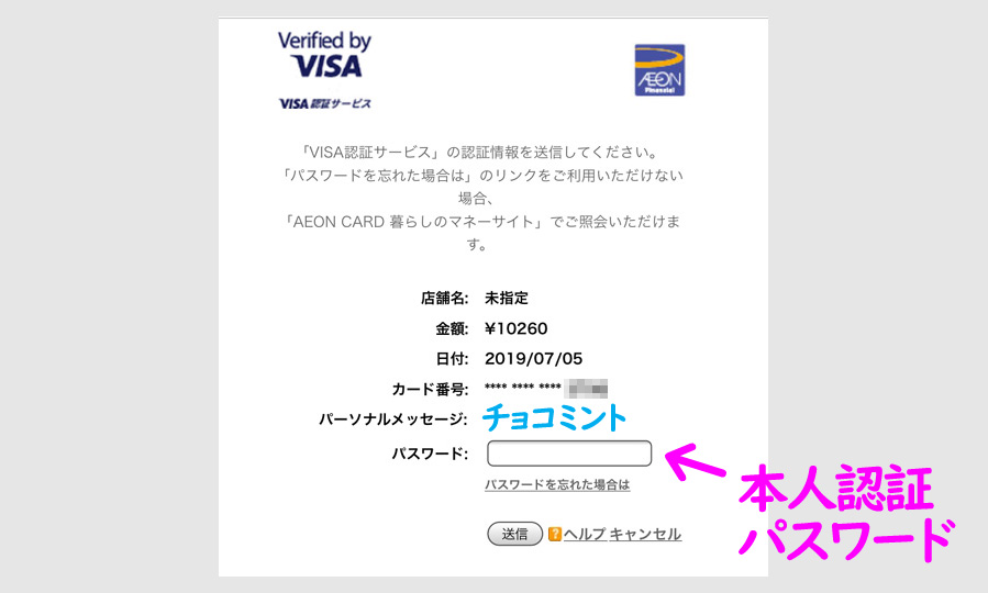ステップ3:イオンカードを登録したd払いで買い物する7