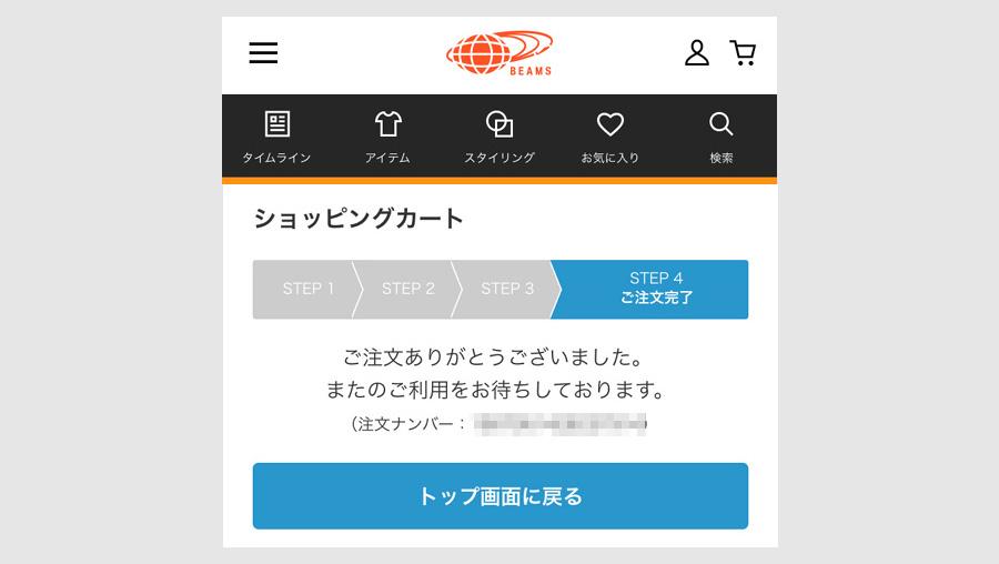 ステップ3:イオンカードを登録したd払いで買い物する8