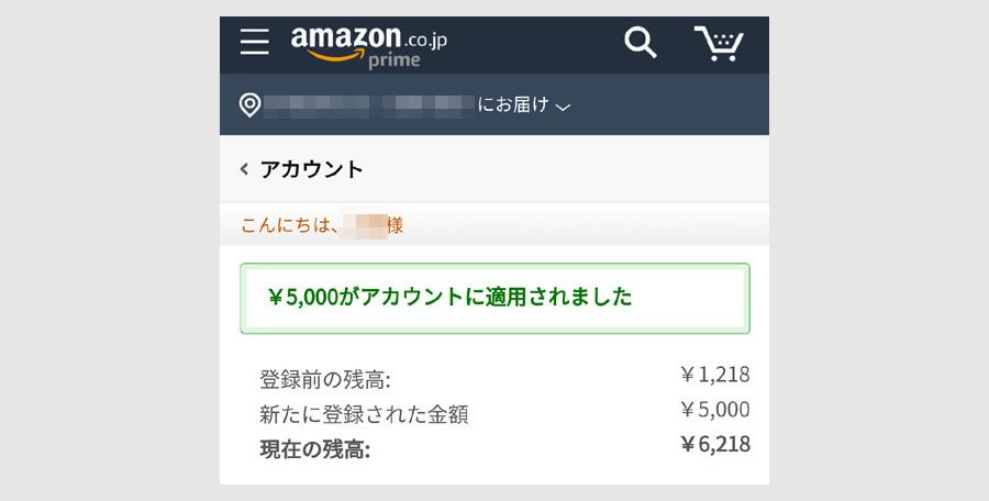 【ステップ3】贈られた人が登録して500ポイントゲット5