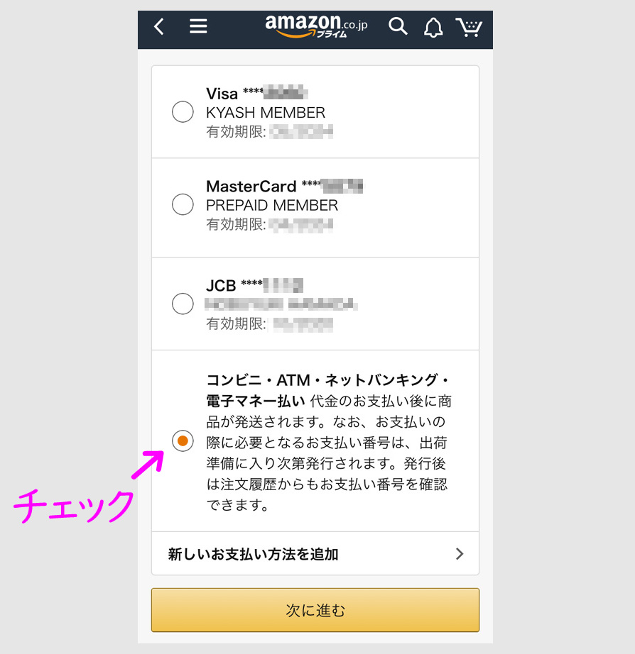 Amazonギフト券をコンビニ払いする方法3
