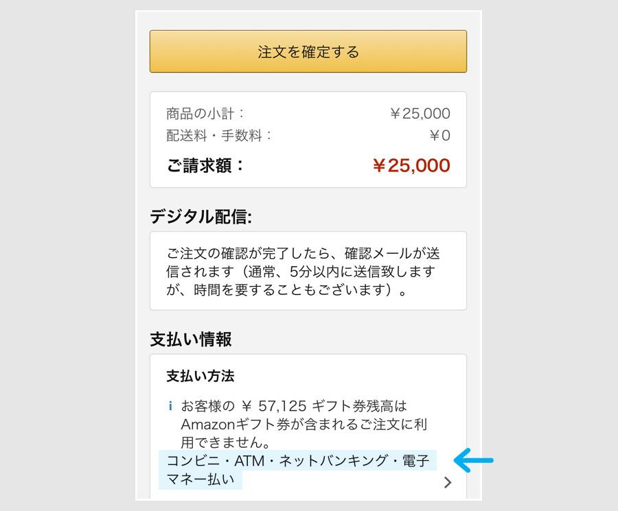 Amazonギフト券をコンビニ払いする方法4