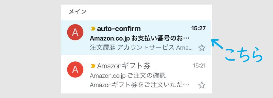 Amazonギフト券をコンビニ払いする方法5