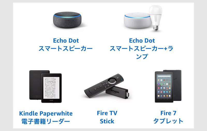 プライムデー対象のAmazonデバイス