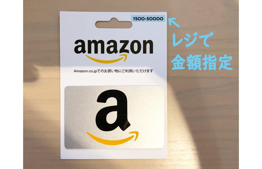 Amazonギフト券バリアブルタイプ