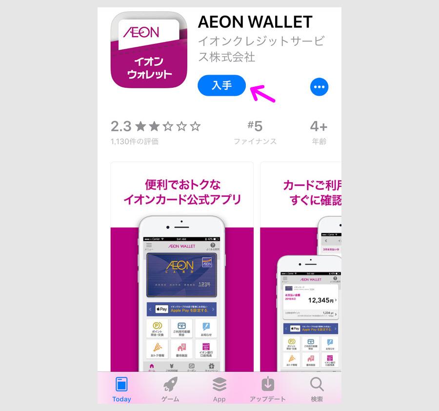 【ステップ1】イオンウォレット アプリのインストール1