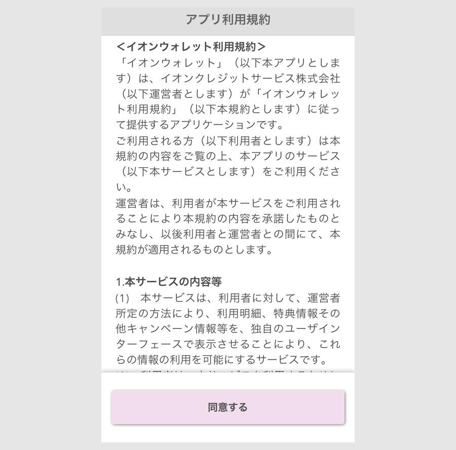 【ステップ1】イオンウォレット アプリのインストール3