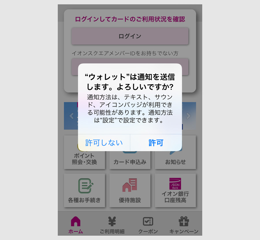 【ステップ1】イオンウォレット アプリのインストール4