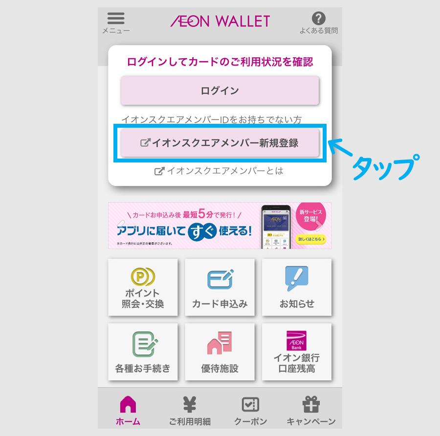 【ステップ1】イオンウォレット アプリのインストール5