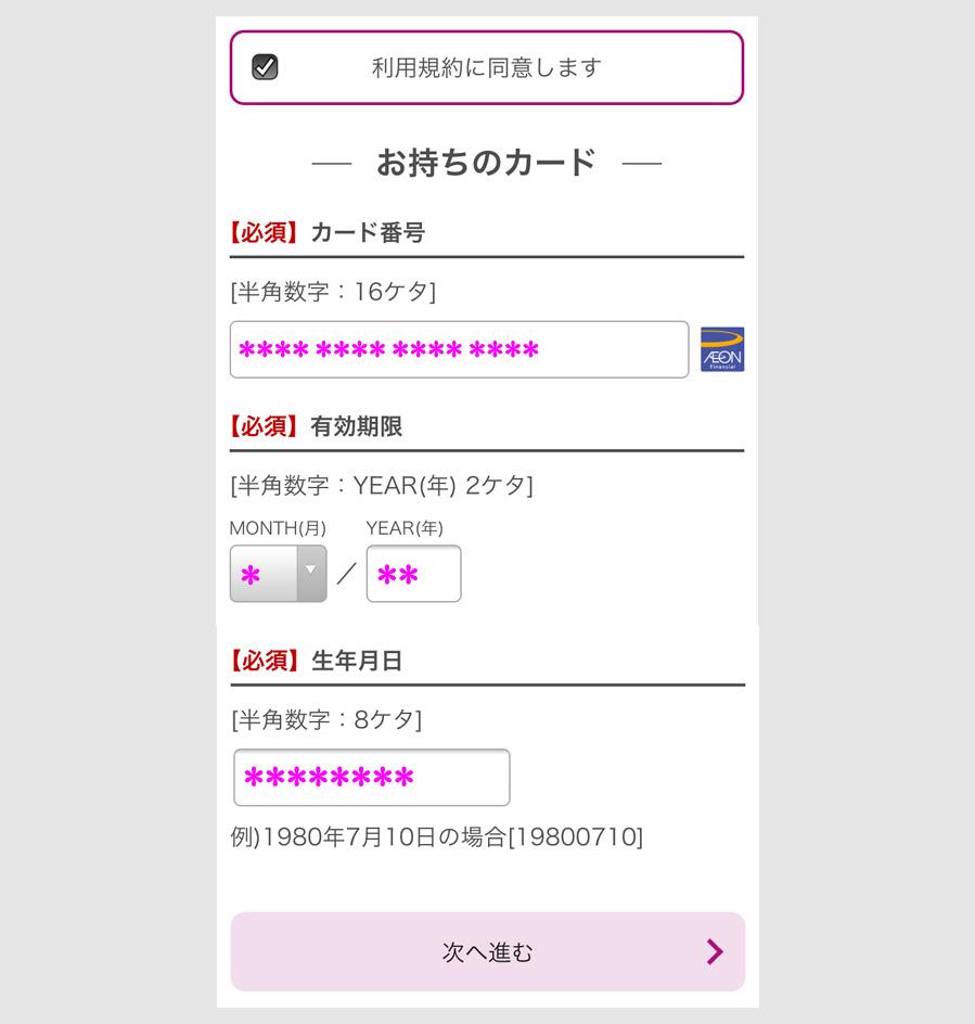 【ステップ2】イオンスクエアメンバーIDを新規登録2