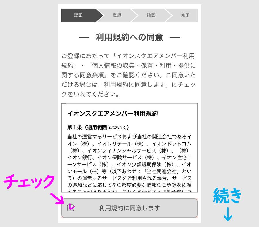 【ステップ2】イオンスクエアメンバーIDを新規登録1