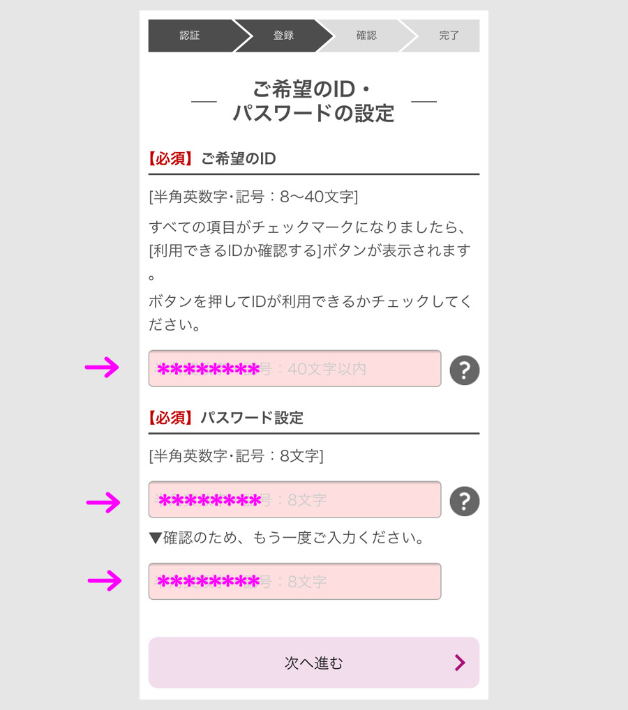 【ステップ2】イオンスクエアメンバーIDを新規登録3