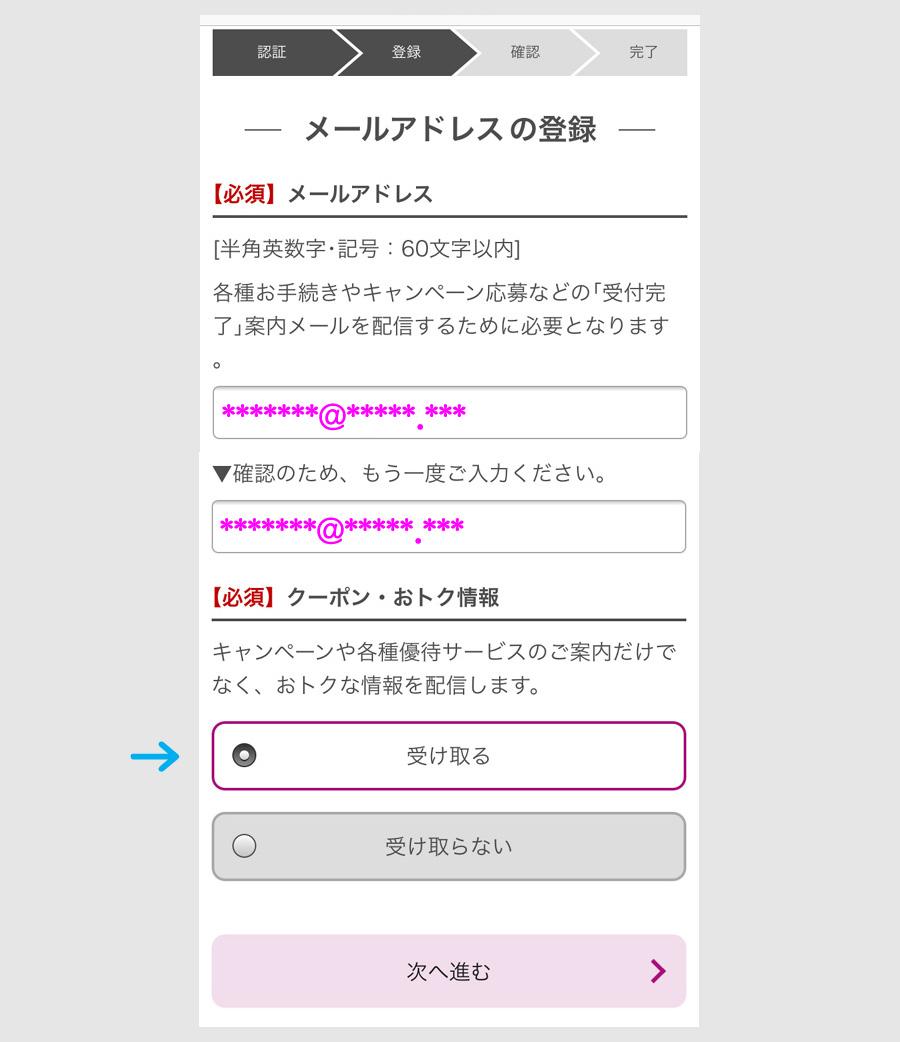 【ステップ2】イオンスクエアメンバーIDを新規登録4