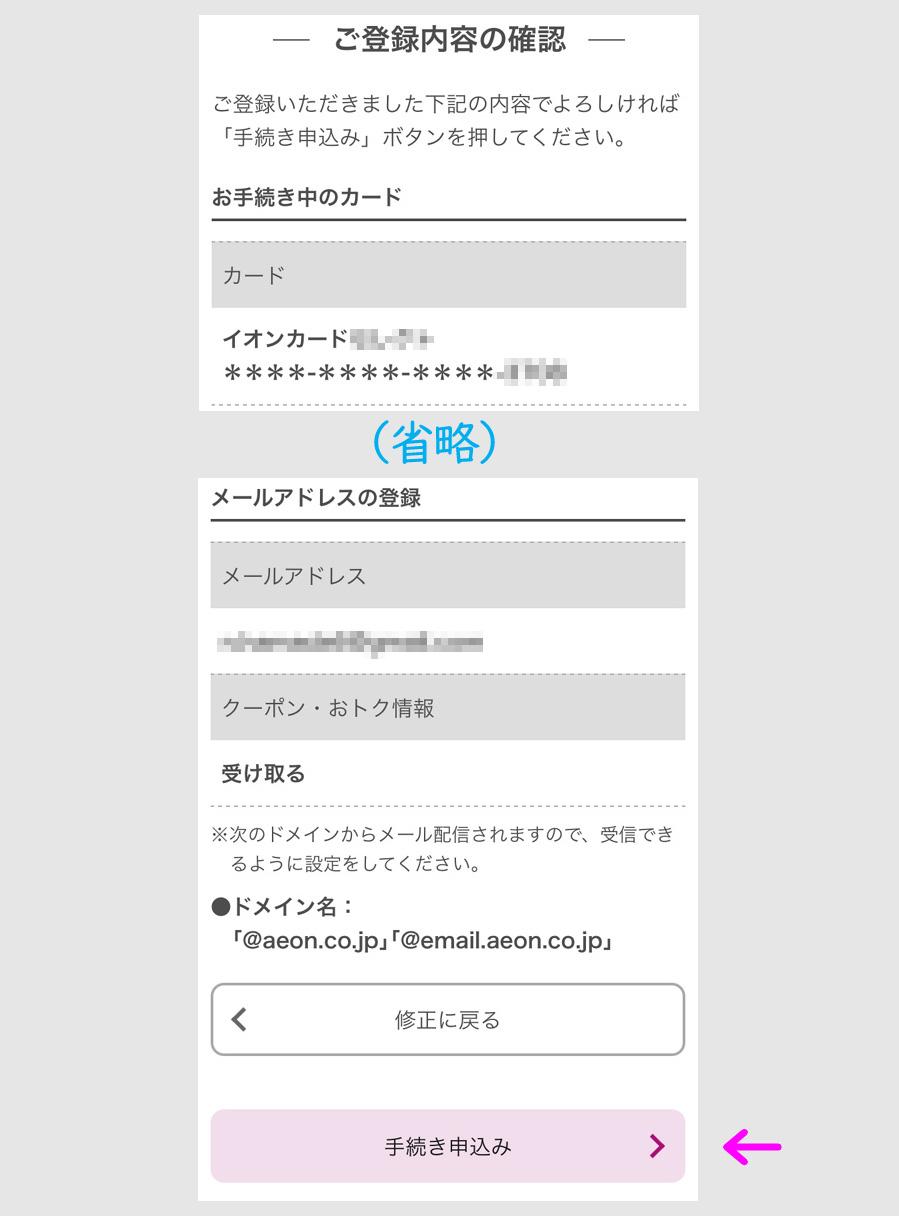 【ステップ2】イオンスクエアメンバーIDを新規登録5