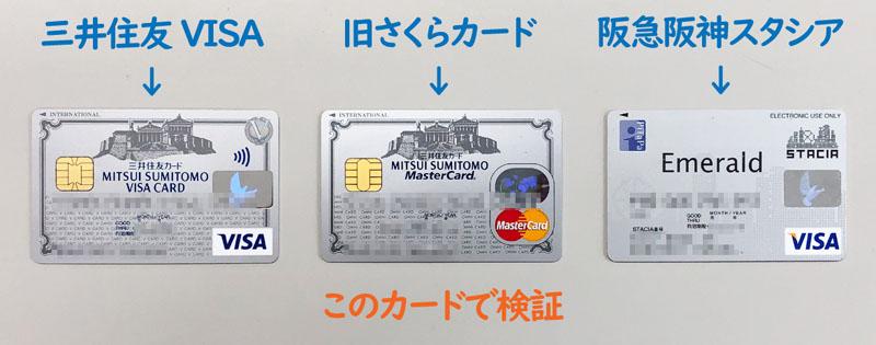1.手持ちの三井住友カードを確認1
