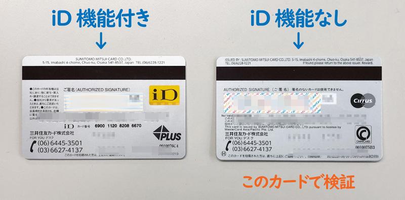 1.手持ちの三井住友カードを確認2