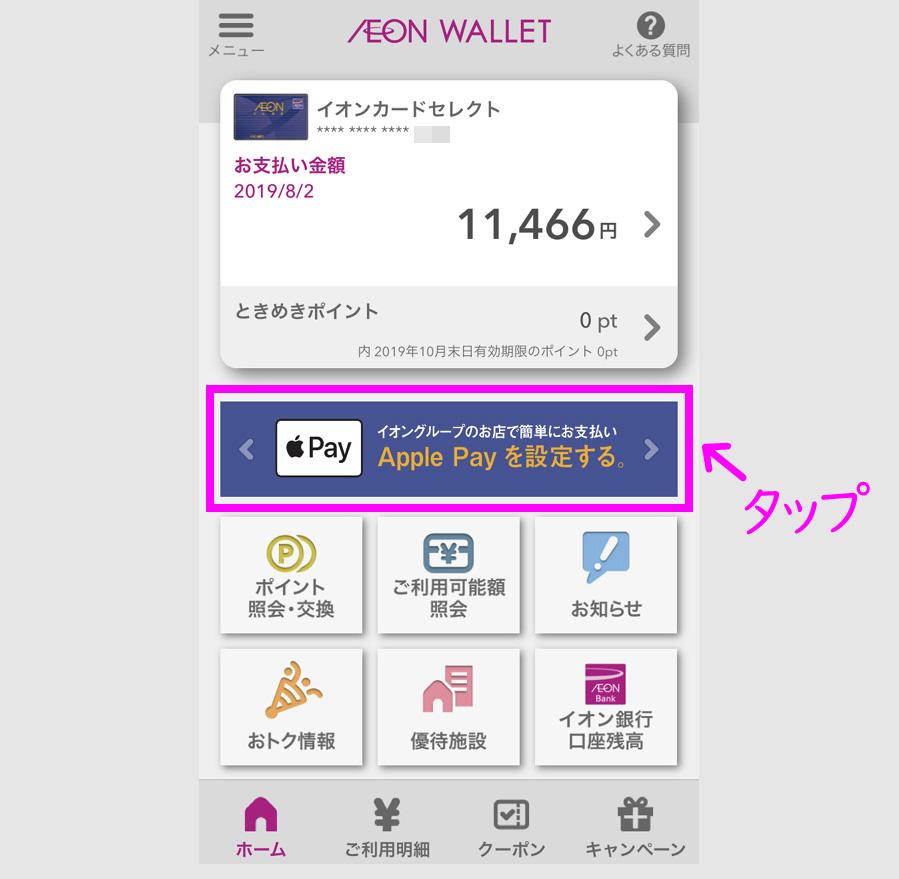 イオンウォレット内からApple Payを設定1