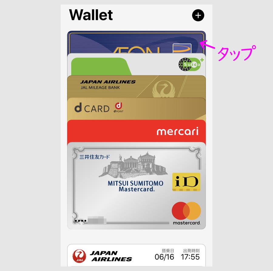イオンカードをApple Payで使ってみる2