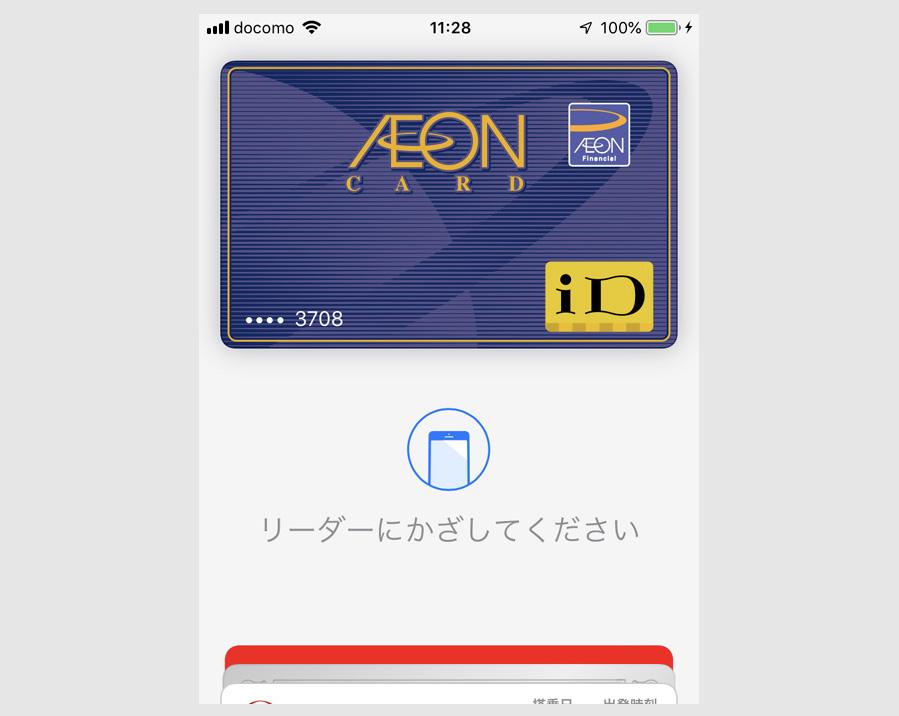 イオンカードをApple Payで使ってみる3