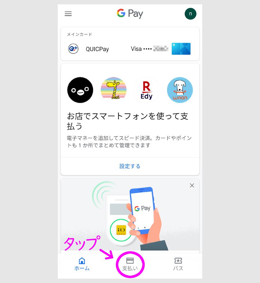 1.Google Payのアイコンをタップ2