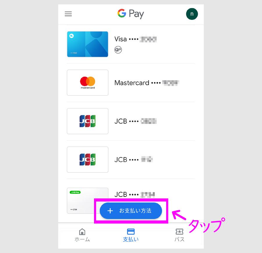 1.Google Payのアイコンをタップ3