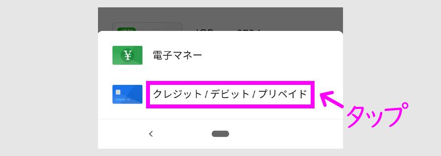 1.Google Payのアイコンをタップ4