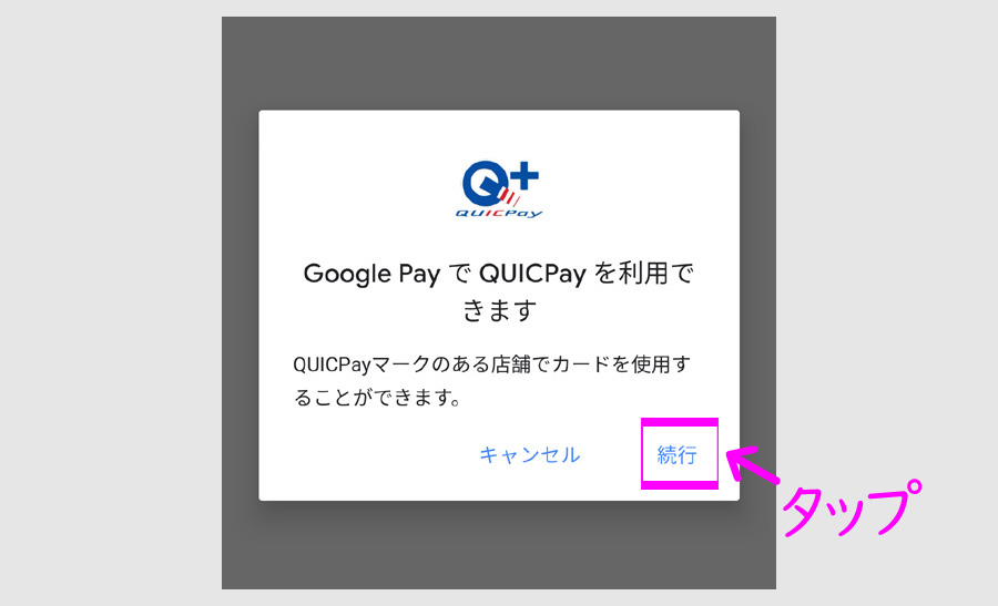 1.Google Payのアイコンをタップ5