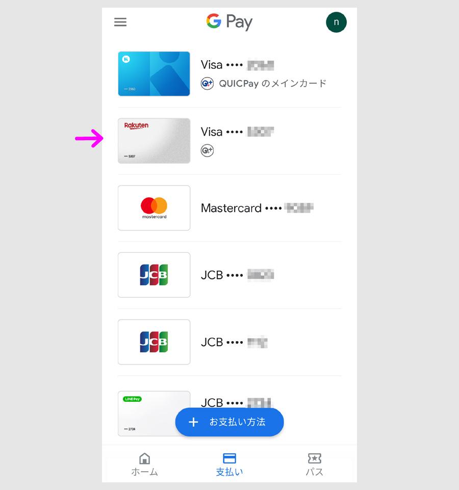 1.Google Payのアイコンをタップ6