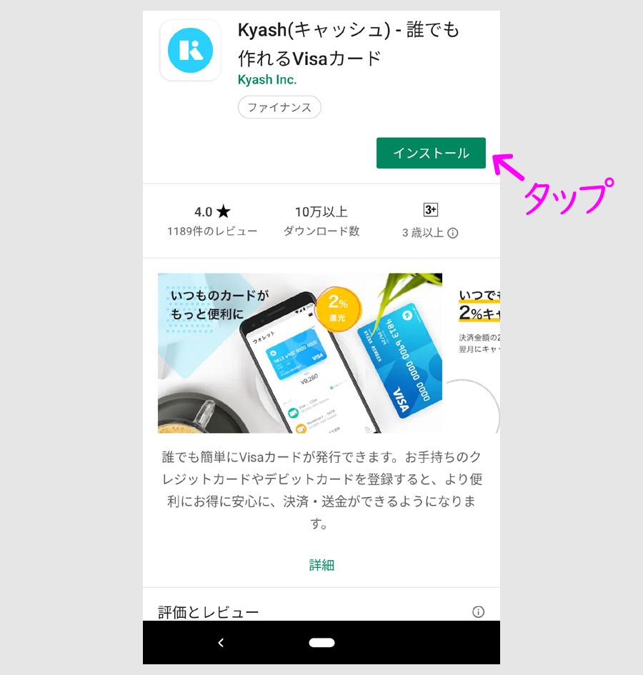 AndroidスマホにKyashをインストール1