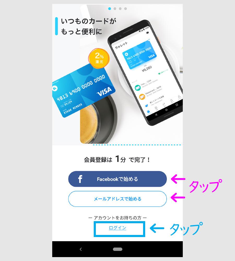 AndroidスマホにKyashをインストール2