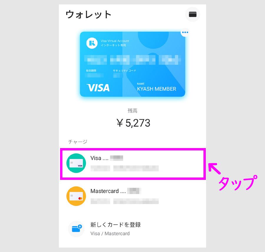 AndroidスマホにKyashをインストール5