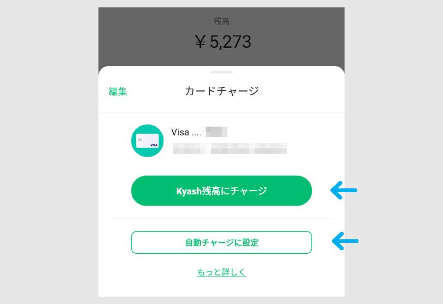 AndroidスマホにKyashをインストール6