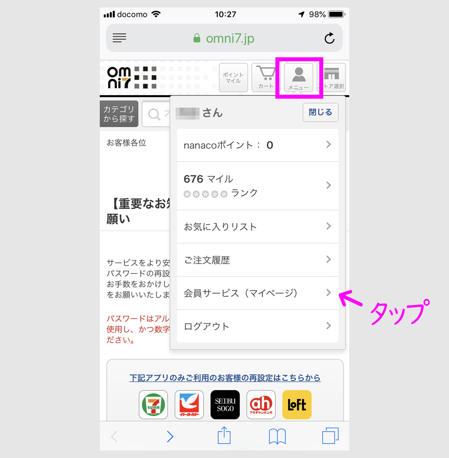7Payのパスワードを再設定する方法8