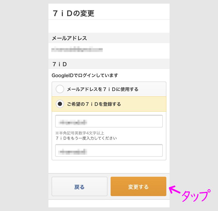 7Payのパスワードを再設定する方法11