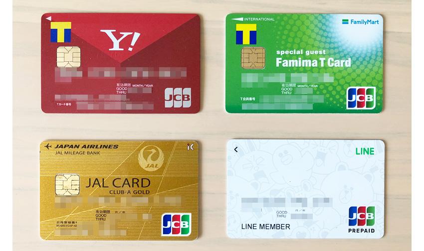 jCB 20%キャッシュバック対象カードを見分ける方法1