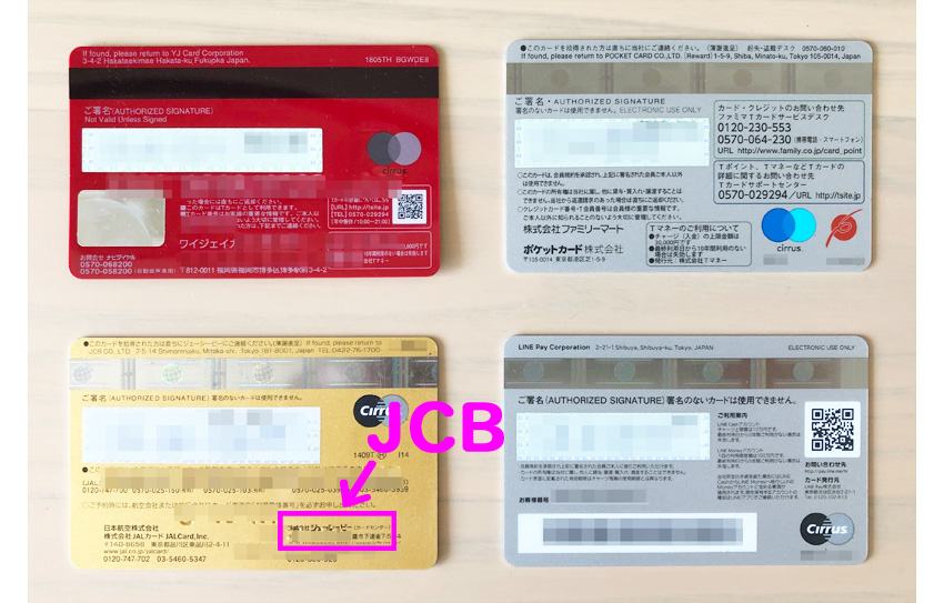 jCB 20%キャッシュバック対象カードを見分ける方法2