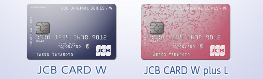 【ポイント重視なら】JCB CARD W(39歳限定・年会費無料)