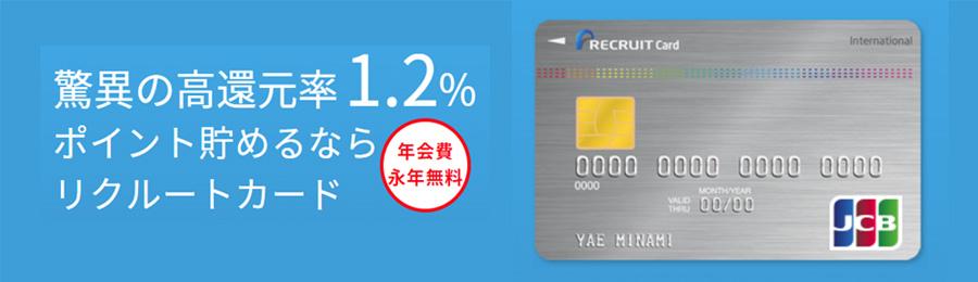【還元率の高さなら】リクルートカード(年会費無料)