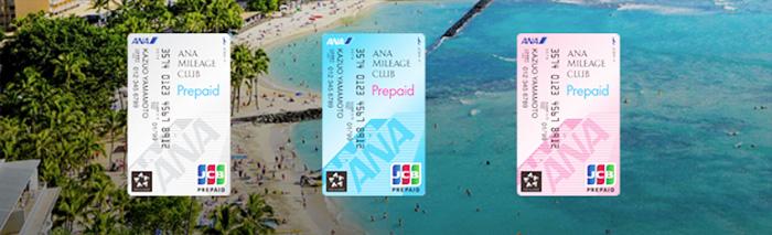 【つくりやすさなら】ANA JCBプリペイド(年会費無料)
