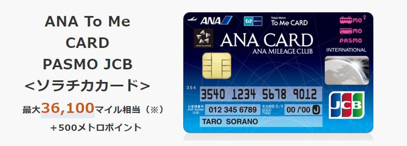 【年会費でも陸マイル】ANA To Me CARD PASMO JCB(ソラチカ)1