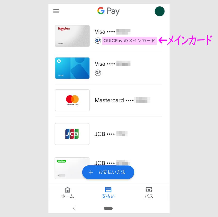 Google Payの支払い画面