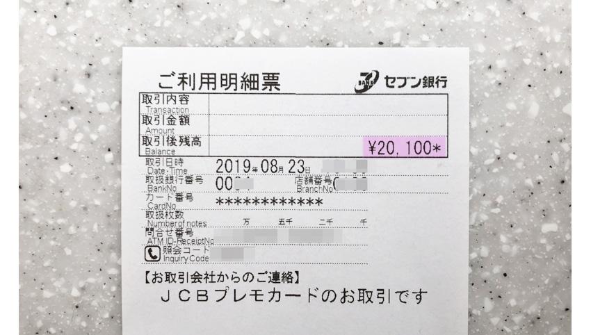 セブン銀行ATMでJCBプレモカードをチャージ 利用明細表