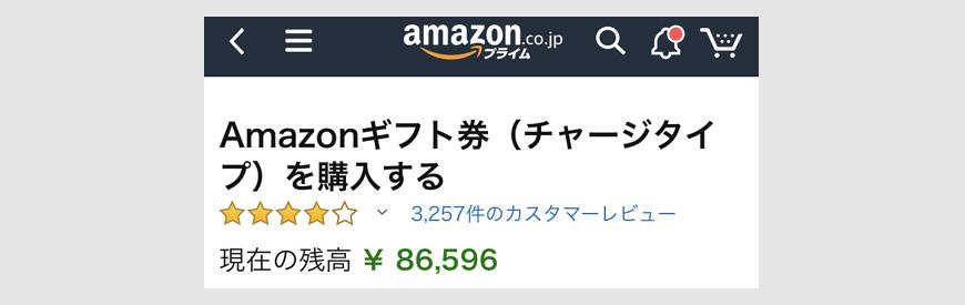 Amazonギフト券の残高の確認