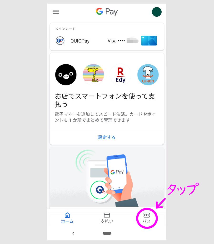 Google Payにポイントカードを登録する方法2
