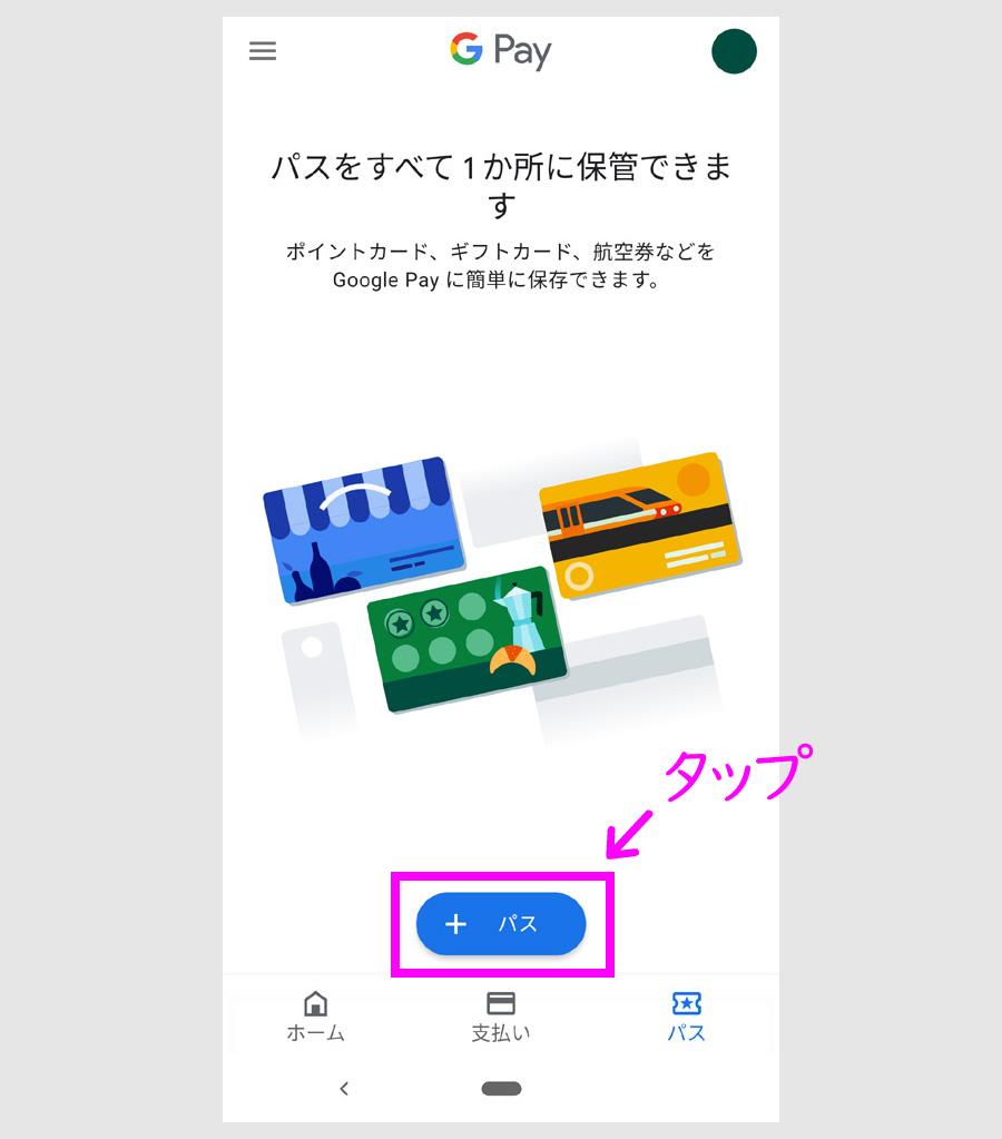 Google Payにポイントカードを登録する方法3