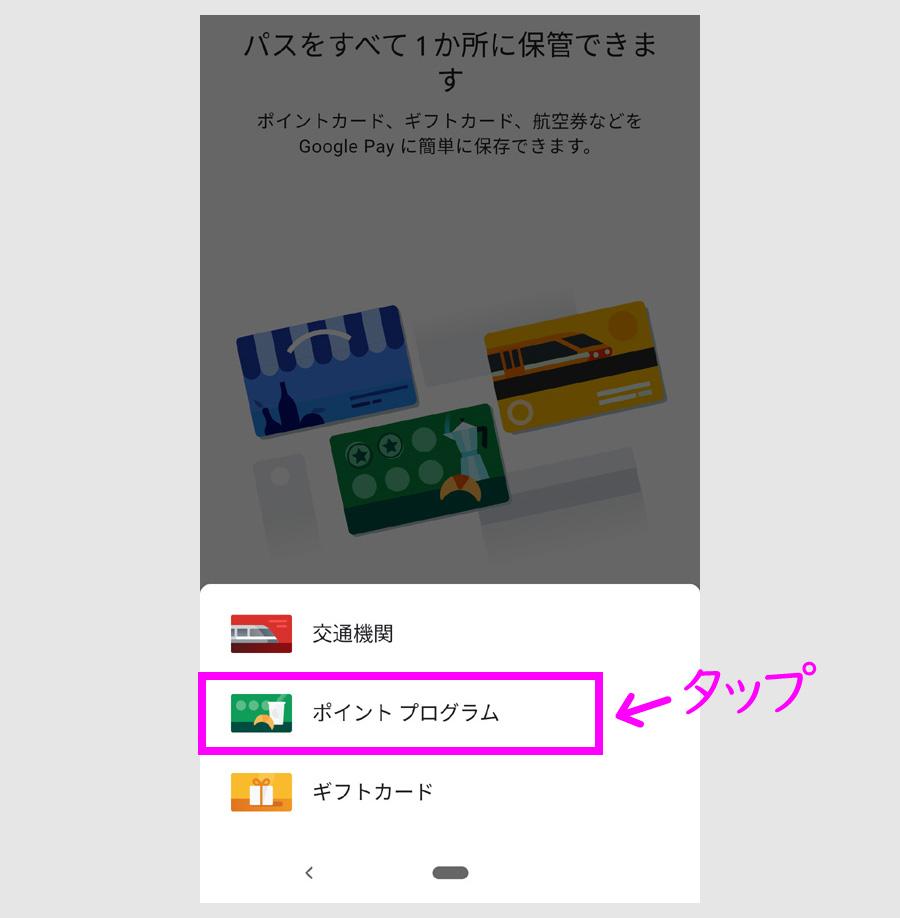 Google Payにポイントカードを登録する方法4