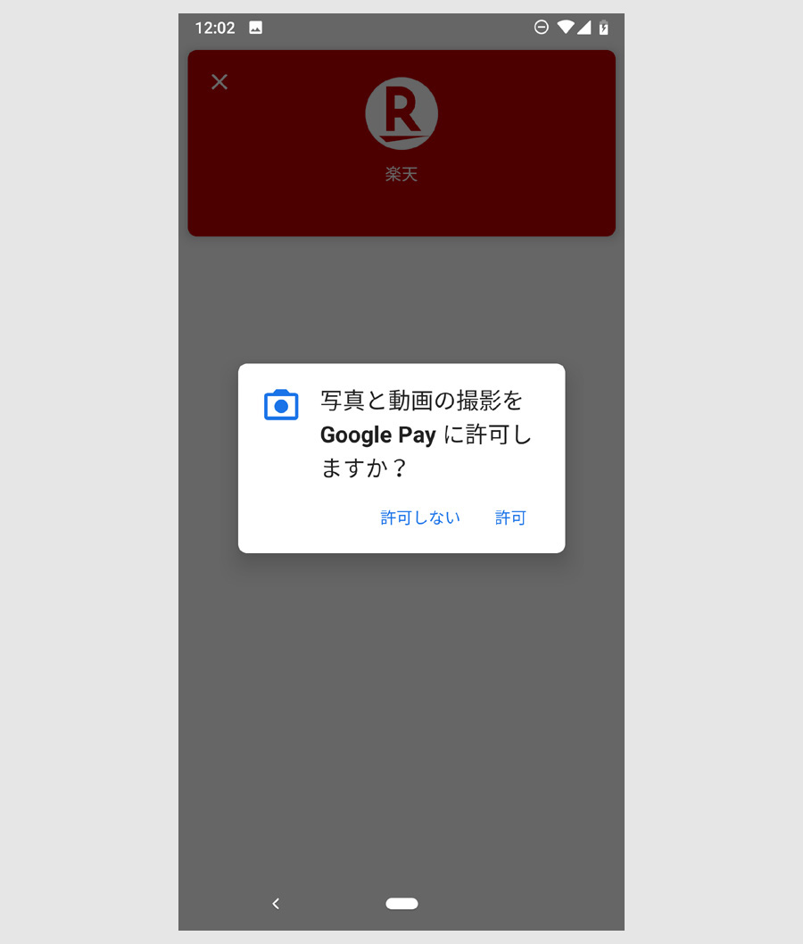 Google Payに楽天ポイントカードを登録する方法1