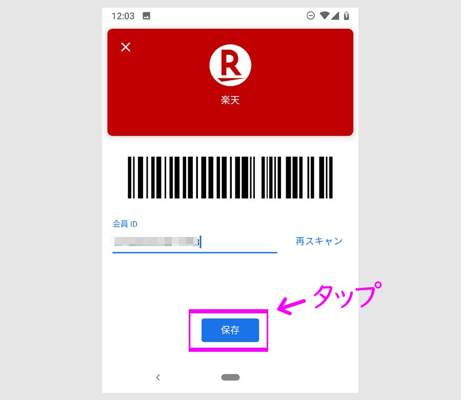 Google Payに楽天ポイントカードを登録する方法2