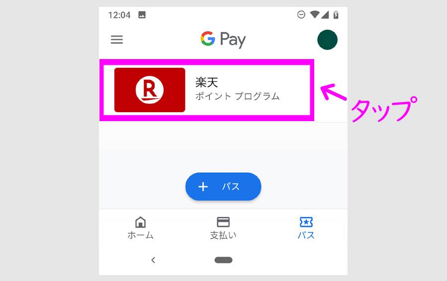 Google Payに楽天ポイントカードを登録する方法3